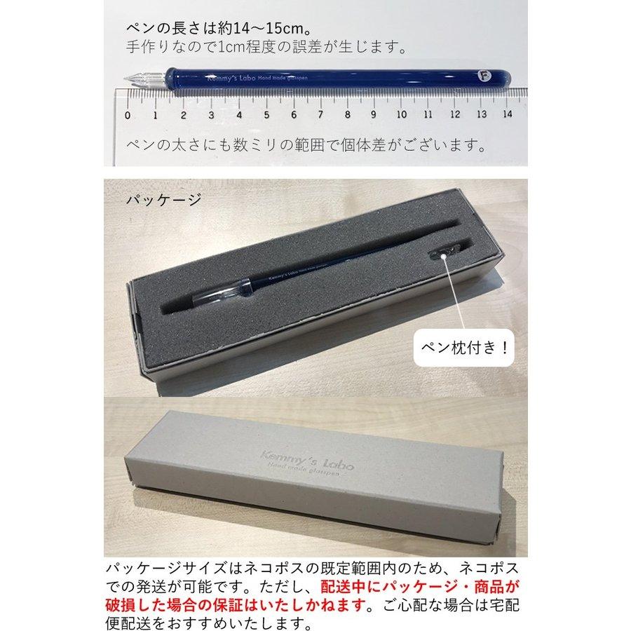 ケミーズラボ ガラスペン 日本製 細字 細軸 定番カラー Kemmy's Labo/イヌヅカ硝子工房