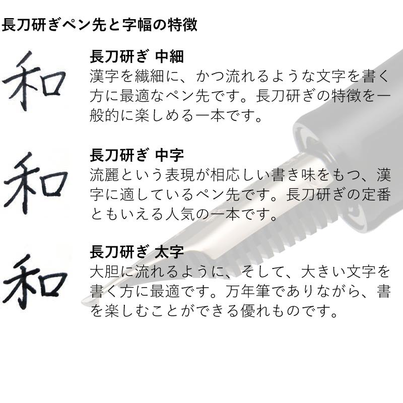 セーラー万年筆 キングプロフィット エボナイト 長刀研ぎ万年筆 中細/中字/太字 10-1585