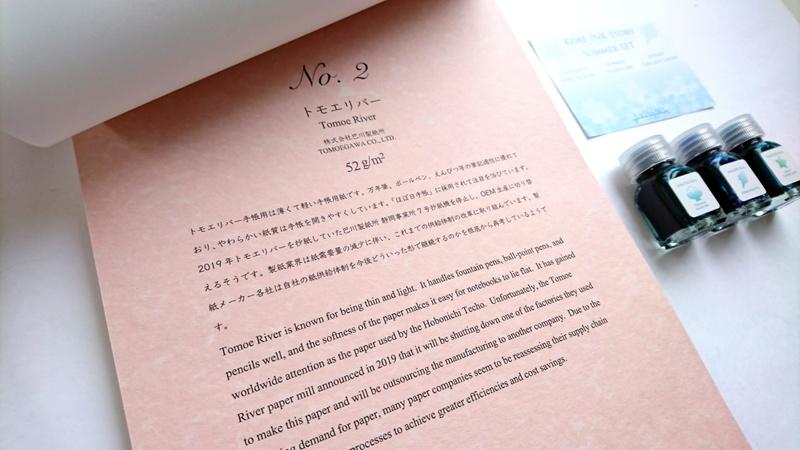 【完売】神戸インク限定セット「サマーセット」 Bセット