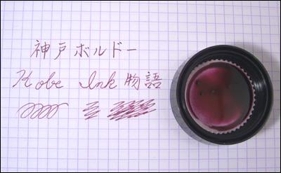 万年筆インク 神戸INK物語 50ml 神戸ボルドー NAGASAWAオリジナル (神戸インク物語/ナガサワ文具センター/オリジナル)