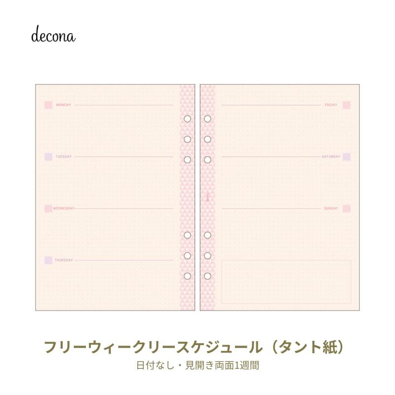 レイメイ decona デコナ システム手帳 リフィル A5サイズ用 タント紙 フリーウィークリースケジュール HAR484