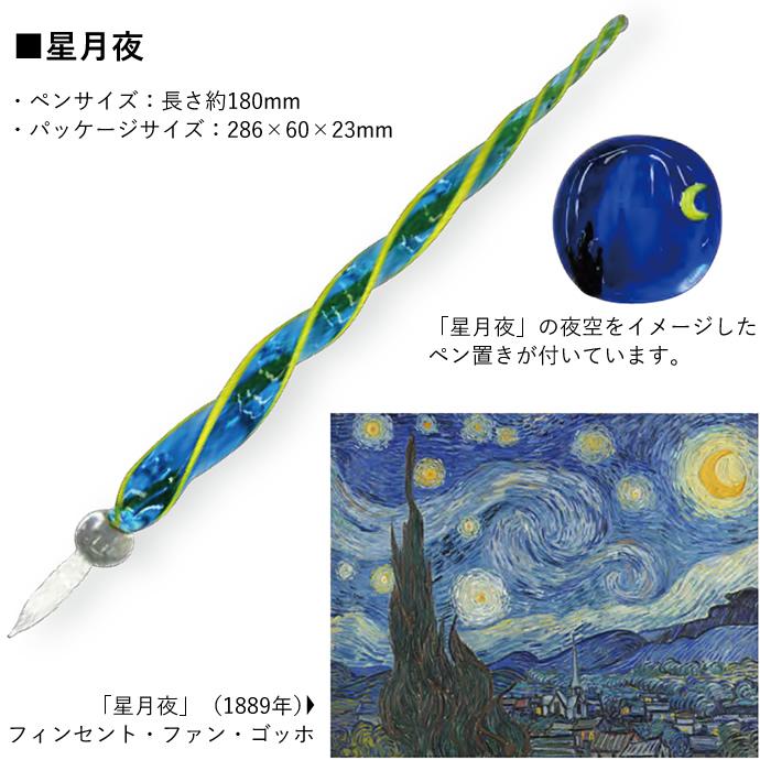ガラスペン 名画シリーズ アンリ・マティス「金魚」