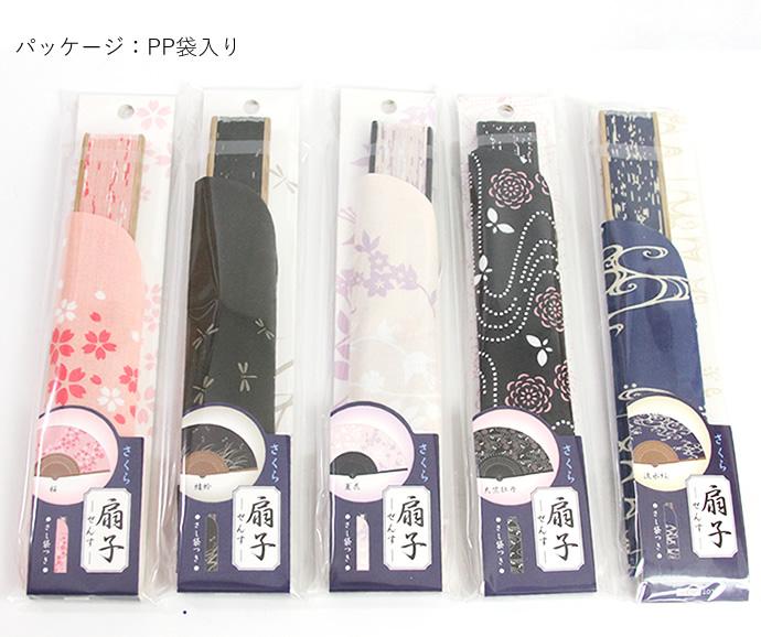 和柄 扇子 布製 同柄さし袋付き 女性向け 牡丹/桜柄