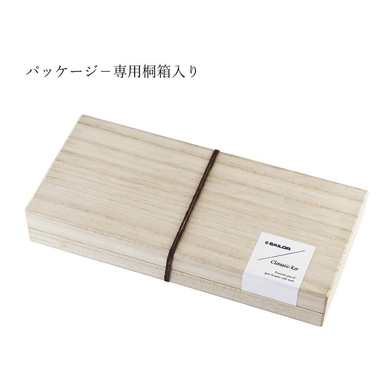 セーラー万年筆 Classic Ko 限定 蒔絵文房万年筆 ドッツ/ミスト/デコロータスライン