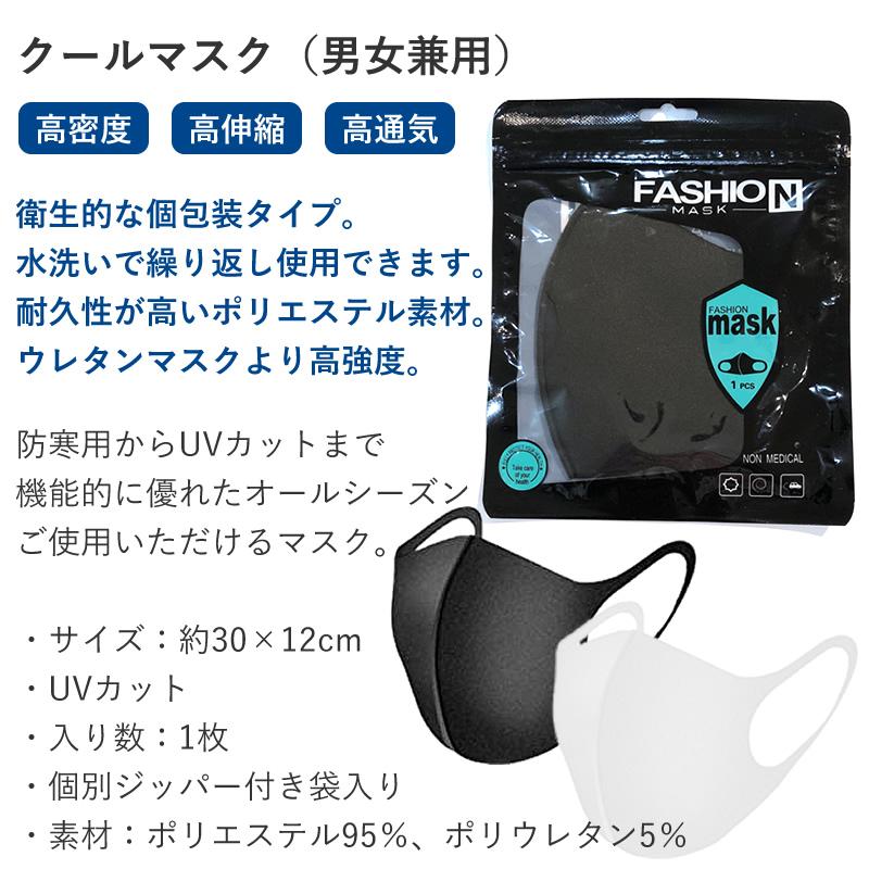 通気性◎・洗濯可 洗えるマスク 暑い夏にクールマスク(男女兼用) UVカット ホワイト/ブラック