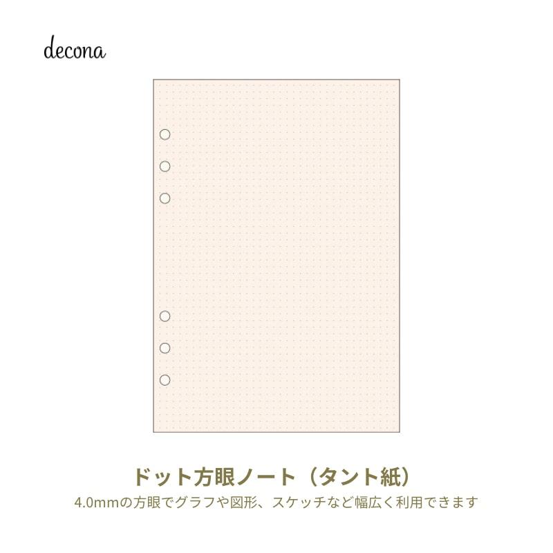 レイメイ decona デコナ システム手帳 リフィル A5サイズ用 タント紙 ドット方眼ノート 4.0mm方眼 HAR486