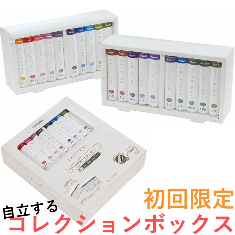 初回限定 セーラー万年筆 万年筆用カートリッジインク コレクションボックス 四季織 20色セット 13-7000-000