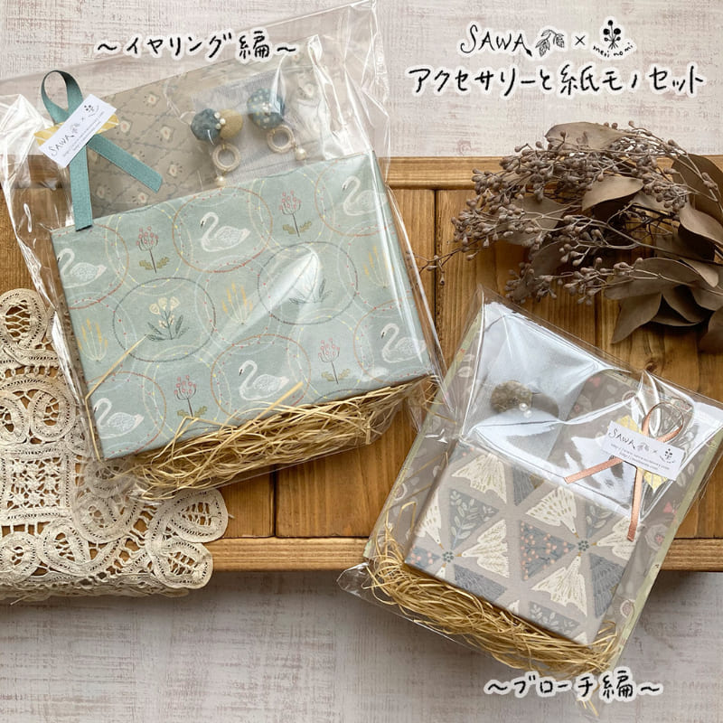 【イベント限定販売品】 模様の雑貨merinomi アクセサリーと紙モノセット〜イヤリング編〜