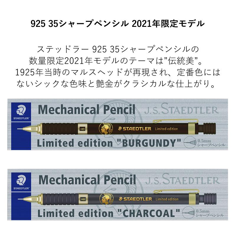 11月上旬発売【数量限定】ステッドラー シャープペンシル バーガンディ/チャコール 0.5mm 925 3505 Staedtler 製図用シャープ
