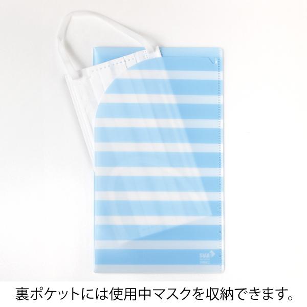 【数量限定】抗菌マスクケース ストライプ柄 UTM009