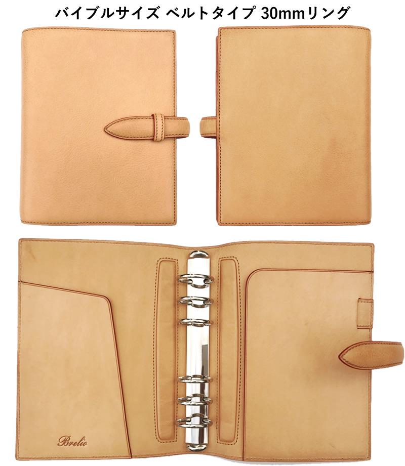 ブレイリオ 取り扱い店舗限定 システム手帳 ミネルバボックス ナチュラル M5/M6/バイブル
