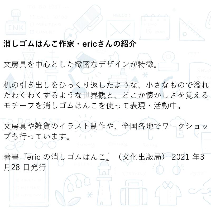 けしごむハンコ作家・ericさん×NAGASAWA コラボデザイン テンプレート eric ナガサワ ステンシル