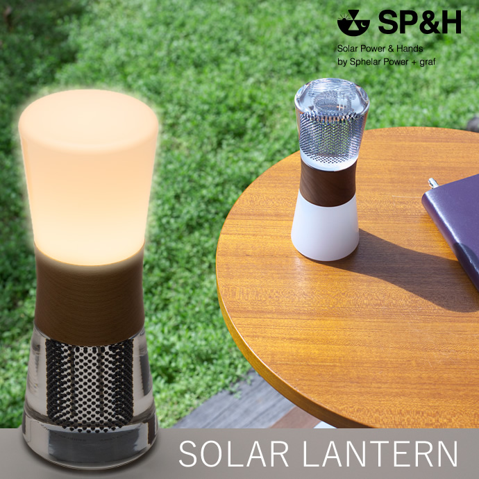 SPHELAR POWER スフェラーランタン LED電気/ソーラー/太陽電池