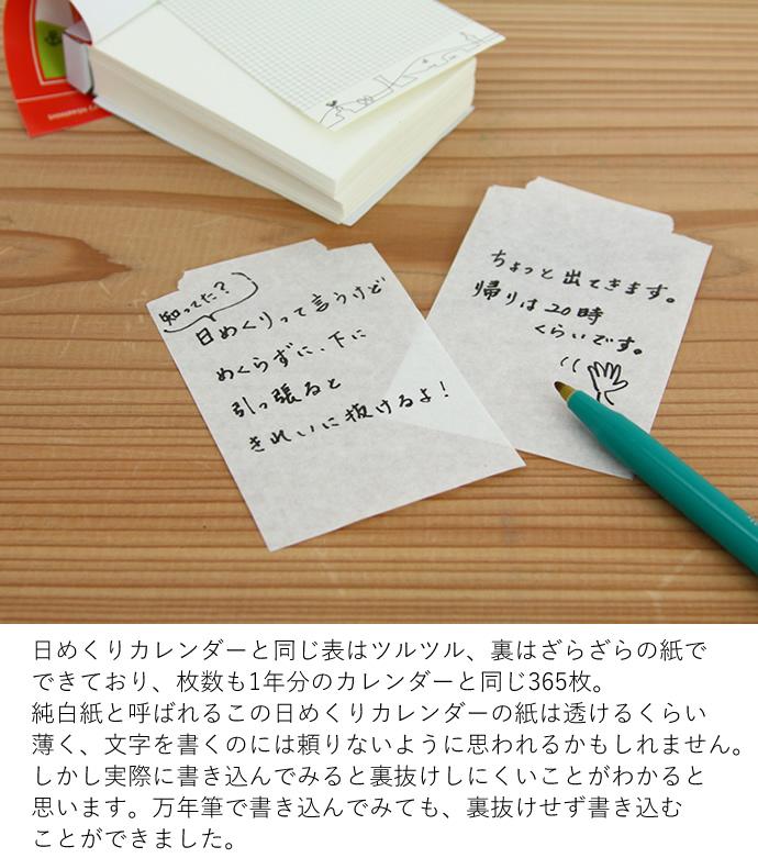 新日本カレンダー×NAGASAWA 日めくりメモ (ナガサワ)