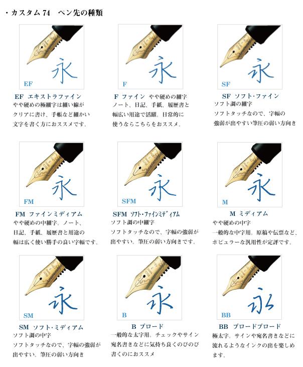 【名入れ対象商品】PILOT 万年筆 CUSTOM74 カスタム74 ブラック