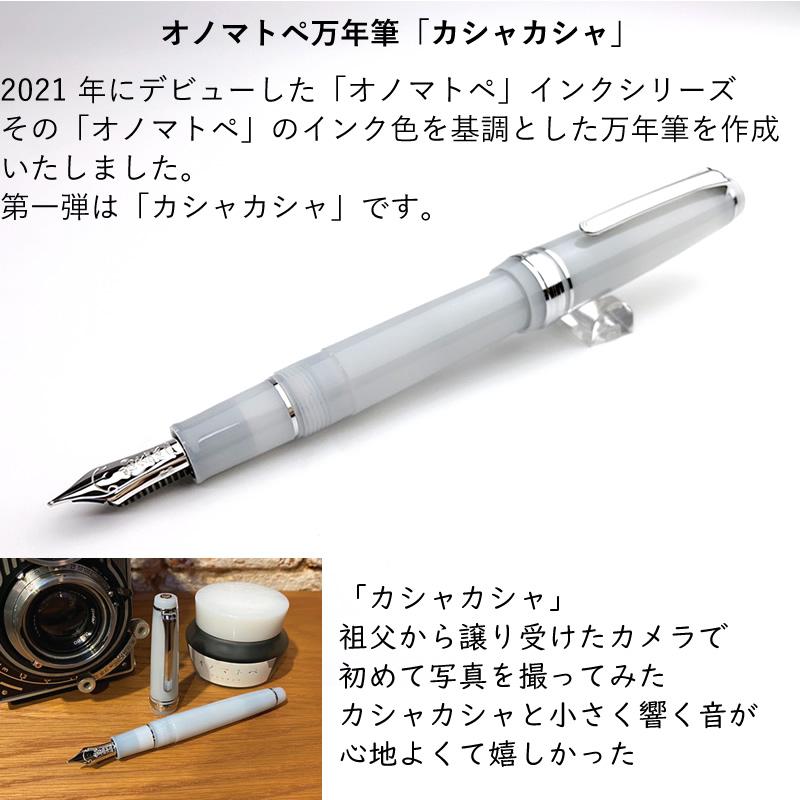 【10月15日発売】NAGASAWA オリジナル万年筆 オノマトペ カシャカシャ プロギアスリム/プロフェッショナルギアスリムモデル