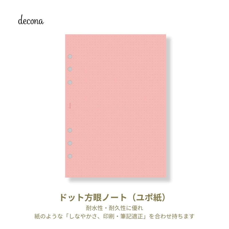 レイメイ decona デコナ システム手帳 リフィル A5サイズ用 ユポ紙 方眼ノート HAR497