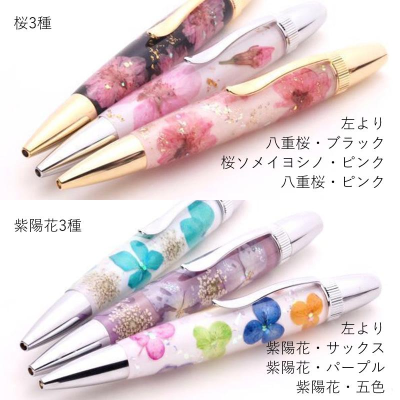 本物の押し花を使ったボールペン Frower Pen/フラワーペン 桜/紫陽花/菜の花/クローバー