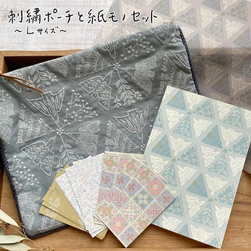 【イベント限定販売品】 模様の雑貨merinomi 刺繍ポーチ (Lサイズ)と紙モノセット