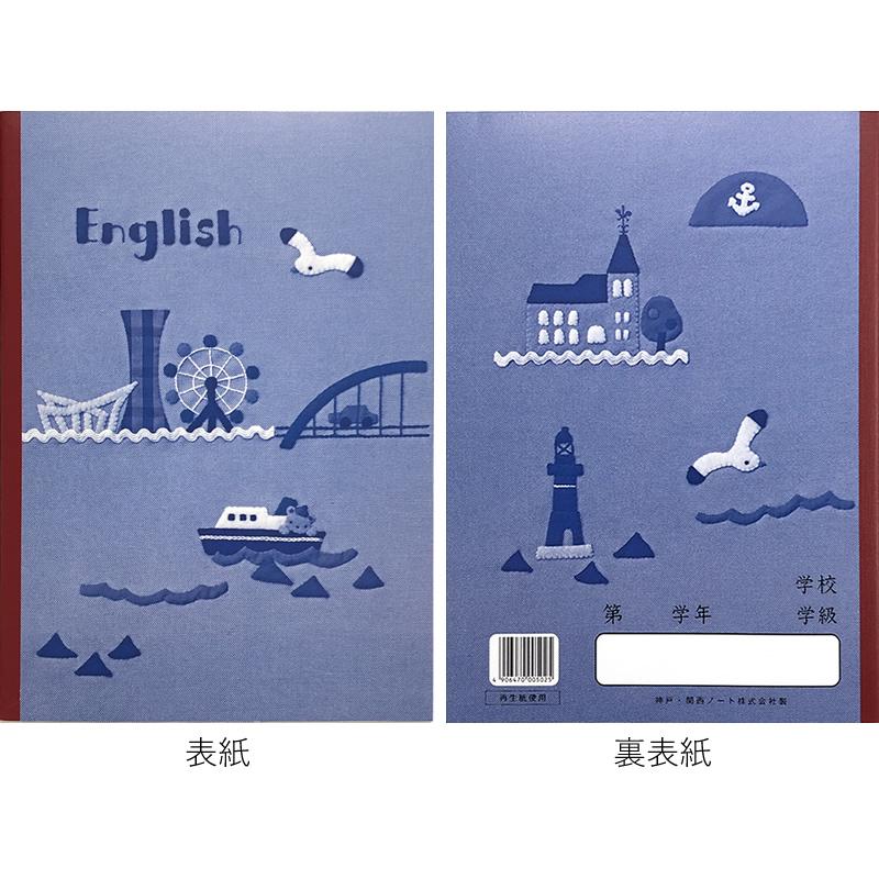 10月中旬入荷予定【5冊パック】ファミリア 神戸ノート 英語罫 B5サイズ