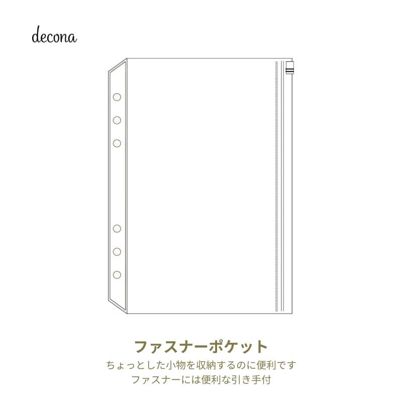 レイメイ decona デコナ システム手帳 リフィル A5サイズ用 ファスナーポケット HAR490