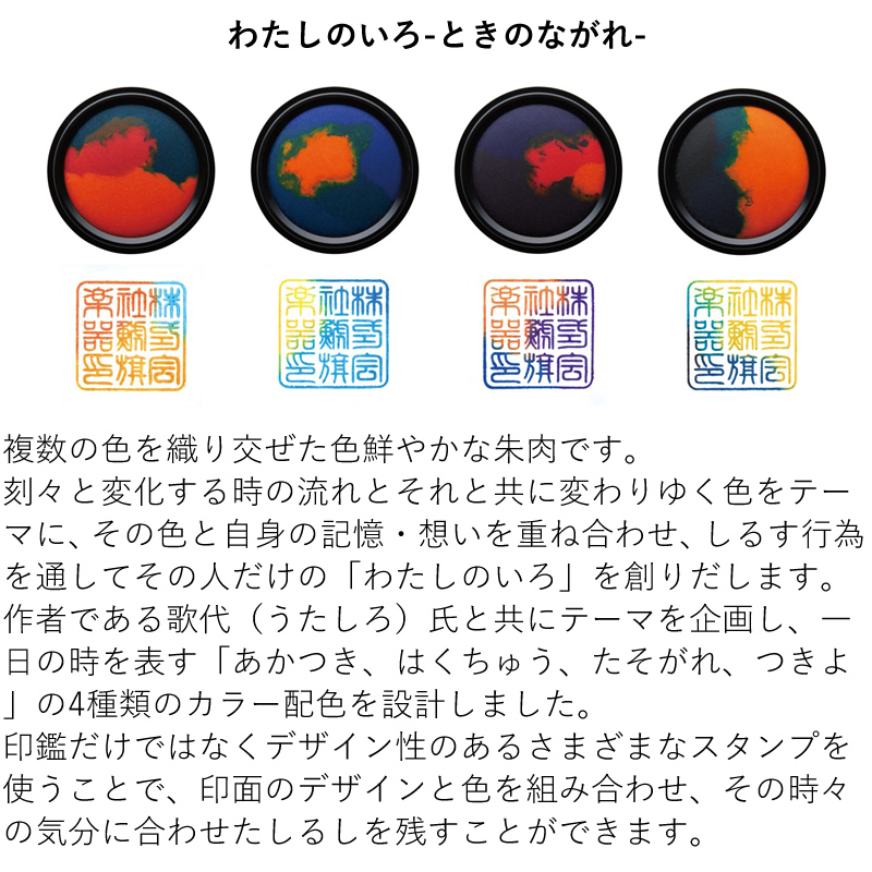 シヤチハタ 彩りが美しい朱肉 わたしのいろ-ときのながれ- MGW-50-B