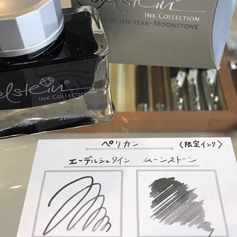 ペリカン 2020年限定インク ムーンストーン Ink of the Year 2020 エーデルシュタイン・インク(グレー)