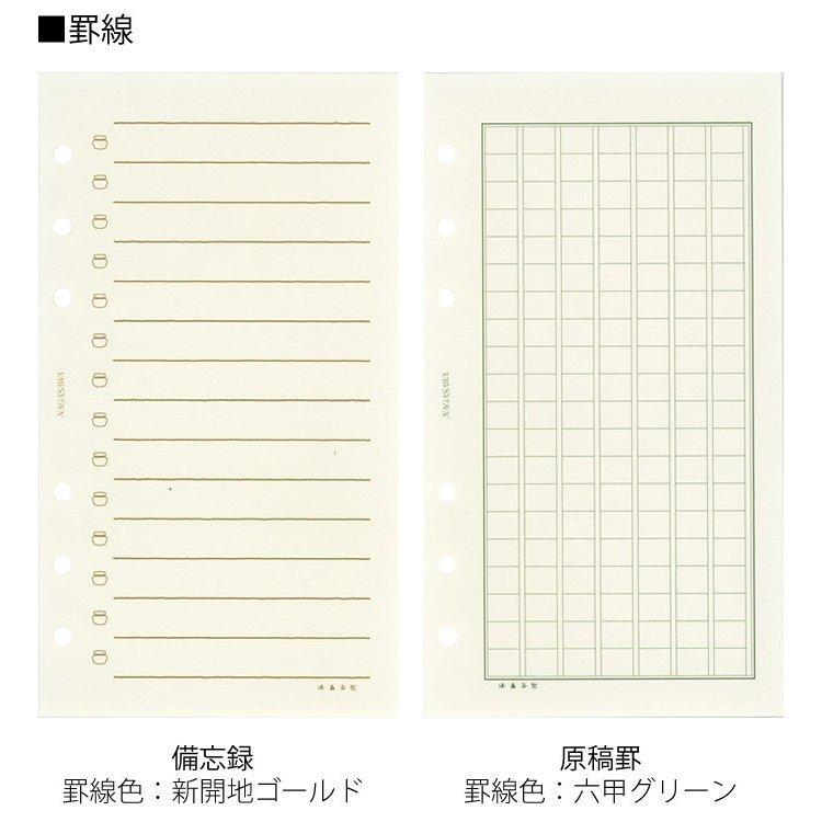 満寿屋×NAGASAWA システム手帳リフィル バイブルサイズ 備忘録/原稿罫/ジャーナル/管理罫 (ますや/ナガサワオリジナル)