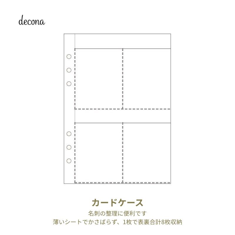 レイメイ decona デコナ システム手帳 リフィル A5サイズ用 カードケース HAR491