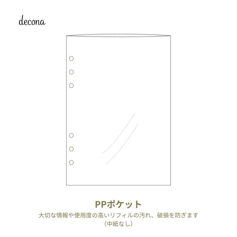 レイメイ decona デコナ システム手帳 リフィル A5サイズ用 PPポケット HAR492