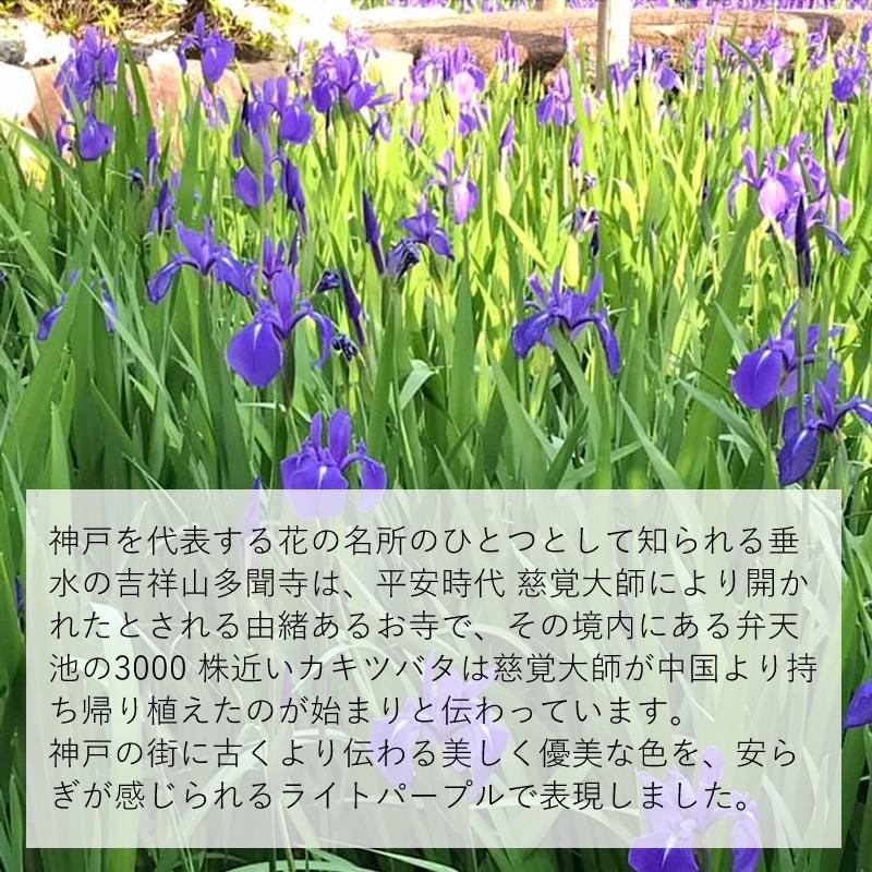 【5月14日発売】万年筆インク 神戸INK物語 50ml 多聞カキツバタ NAGASAWAオリジナル