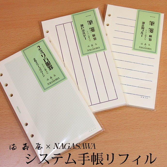 満寿屋×NAGASAWA システム手帳リフィル バイブルサイズ ミシン目入り 一筆箋 (ますや/ナガサワオリジナル)