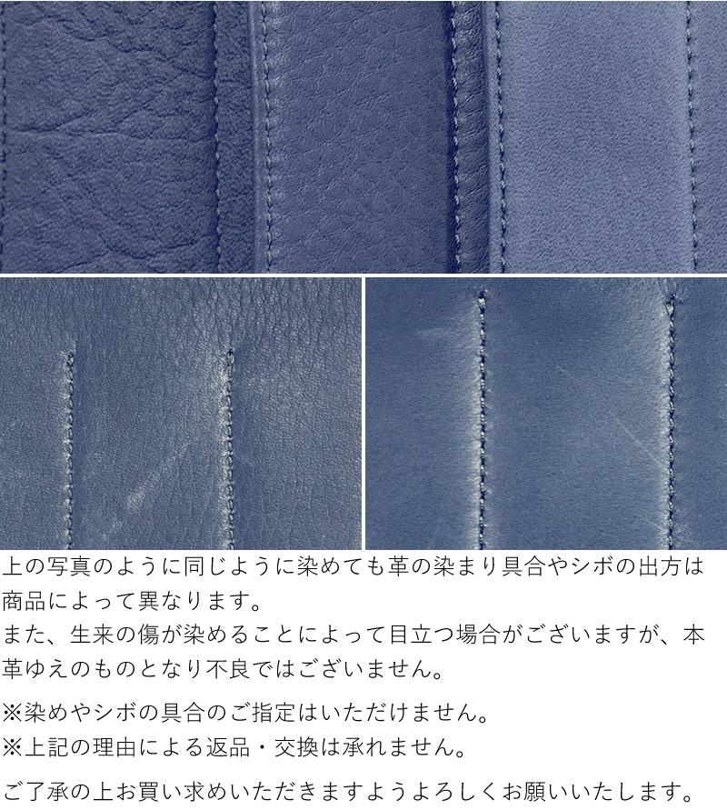 NAGASAWA キップレザー 限定色 北野坂ナイトブルー