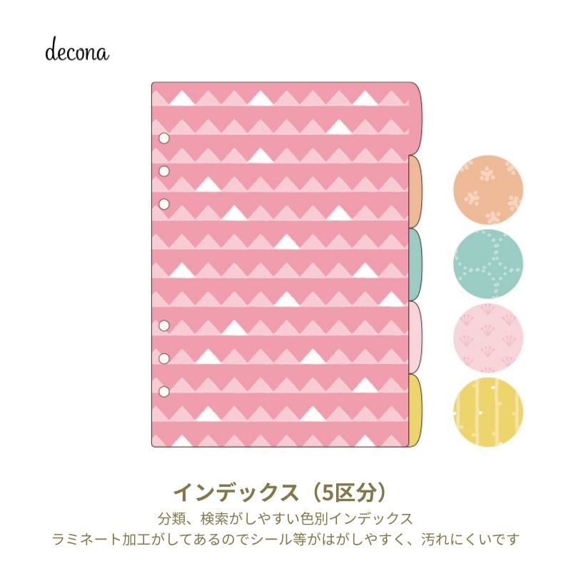 レイメイ decona デコナ システム手帳 リフィル A5サイズ用 インデックス 5区分 HAR493