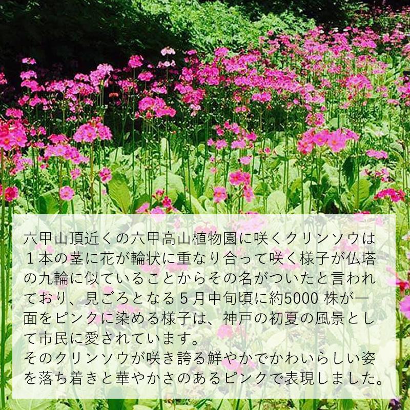 【5月14日発売】万年筆インク 神戸INK物語 50ml 六甲高山クリンソウ NAGASAWAオリジナル