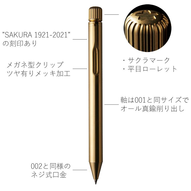 【10月20日頃発送】サクラ クラフトラボ 001S Aging Edition/エイジングエディション ブラスゴールド LGB12005#51 SAKURA craft_lab