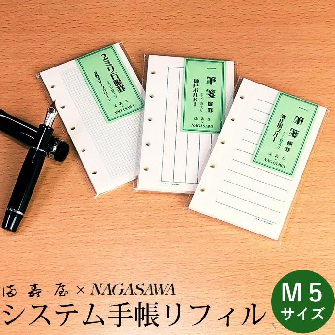 満寿屋×NAGASAWA システム手帳リフィル マイクロ5サイズ ミシン目入り (ますや/ナガサワオリジナル)