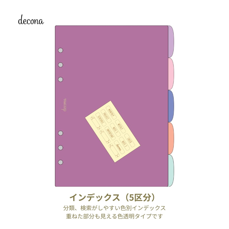 レイメイ decona デコナ システム手帳 インデックス 色透明 5区分 HAR471