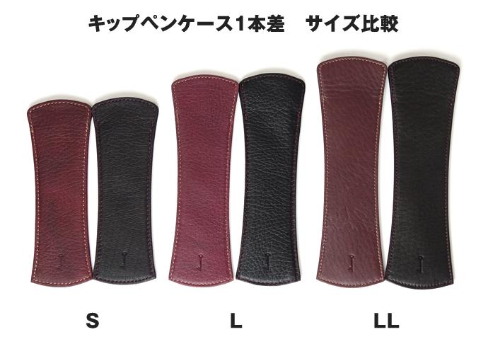 NAGASAWA PenStyle 1本差し LL キップレザー ペンケース <br>(ナガサワ/万年筆 革 ペンケース)