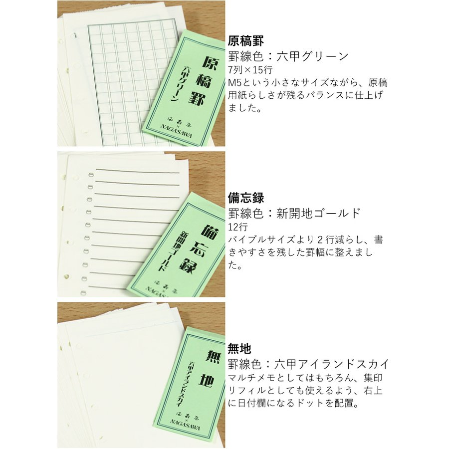 満寿屋×NAGASAWA システム手帳リフィル マイクロ5サイズ (ますや/ナガサワオリジナル)