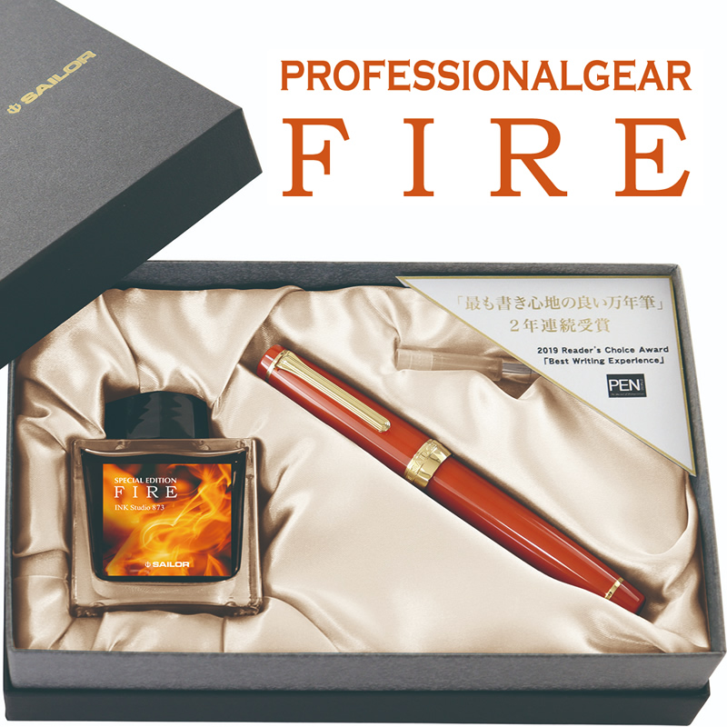 セーラー万年筆 限定万年筆 プロフェッショナルギア ファイア プロギア FIRE