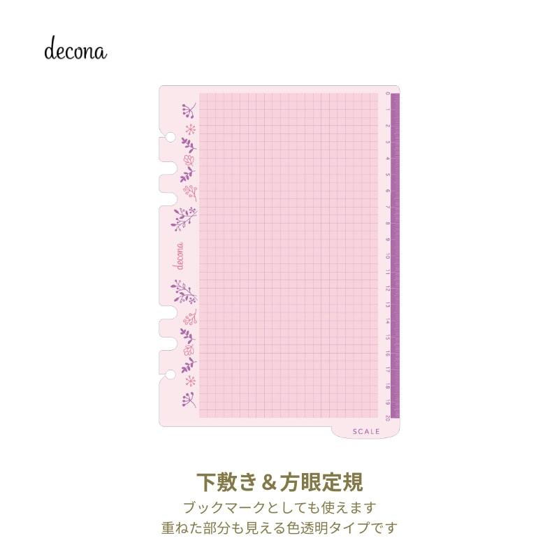 レイメイ decona デコナ システム手帳 リフィル A5サイズ用 下敷&スケール HAR496