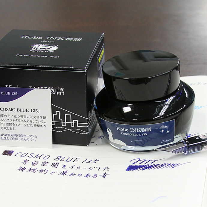 NAGASAWA PenStyle Kobe INK物語  店舗限定販売【コスモブルー135】 <br>(ナガサワオリジナル/万年筆 ボトルインク/神戸インク物語/神戸INK物語)