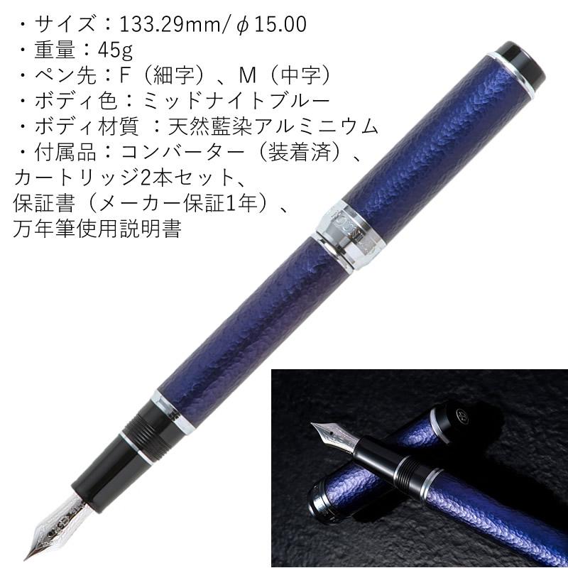 Oita Made  ジャパンブルー 万年筆 JAPAN BLUEシリーズ第一弾