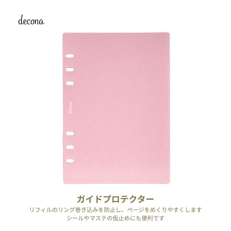 レイメイ decona デコナ システム手帳 リフィル A5サイズ用 ガイドプロテクター HAR495