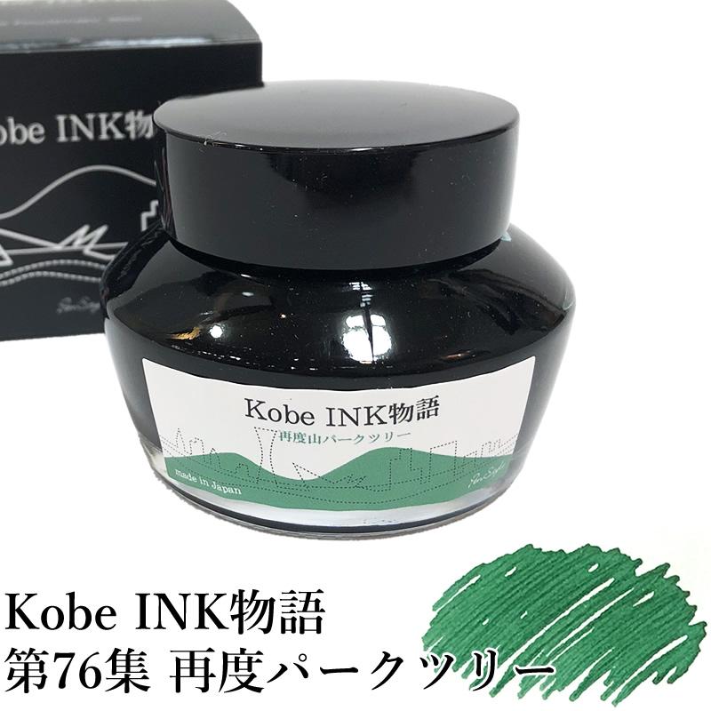 万年筆インク 神戸INK物語 50ml 再度山パークツリー NAGASAWAオリジナル