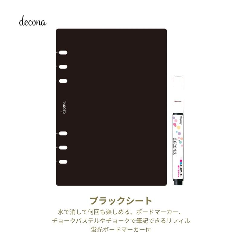 レイメイ decona デコナ システム手帳 リフィル A5サイズ用 ブラックシート HAR498