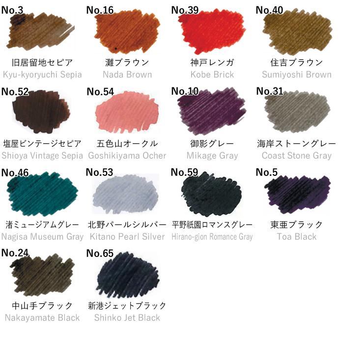 万年筆インク 神戸INK物語 50ml 茶/グレー/黒系 NAGASAWAオリジナル