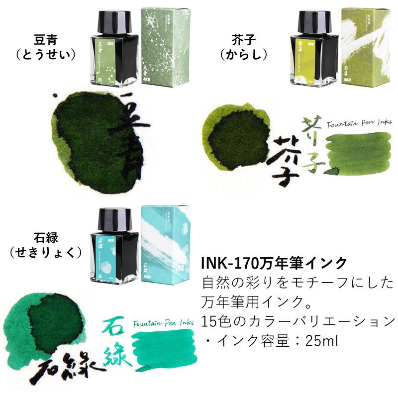 SKB 万年筆 ボトルインク 25ml INK-170