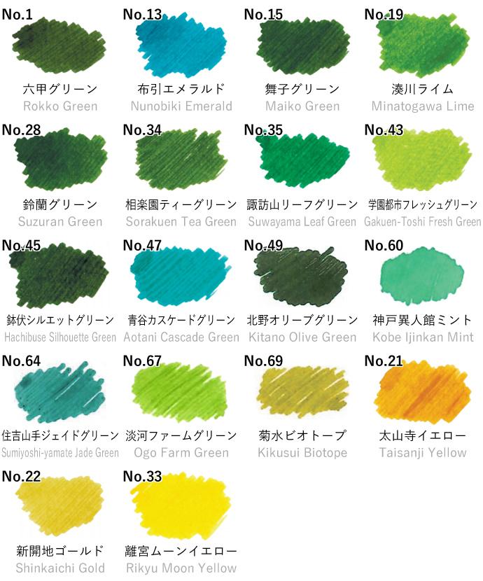 万年筆インク 神戸INK物語 50ml 緑系/黄色系 NAGASAWAオリジナル
